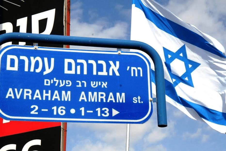 """רחוב ע""""ש אברהם עמרם"""