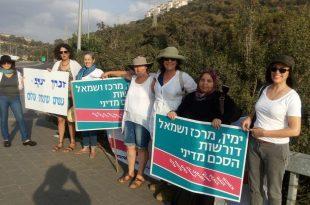 הנשים עומדות בצומת זכרון יעקב. צילום: פרטי