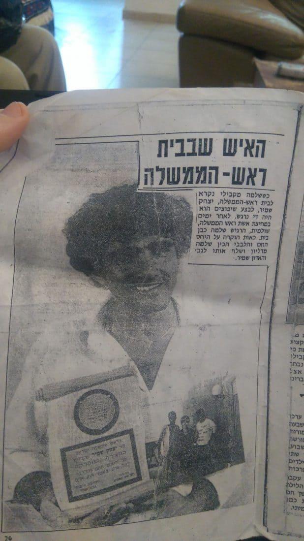 """""""האיש שבבית ראש הממשלה"""". העיתון של אז (צילום: אלבום פרטי)"""