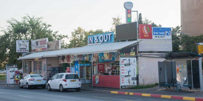 פיצוציית IN &OUT. צילום: דורון גולן