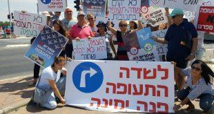 הפגנה נגד שדה תעופה צילום עצמי