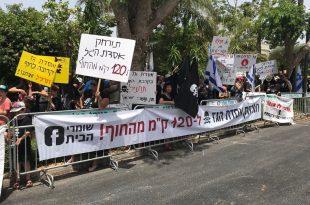 מחאה מול בית ראש הממשלה (צילום ארגון שומרי הבית)