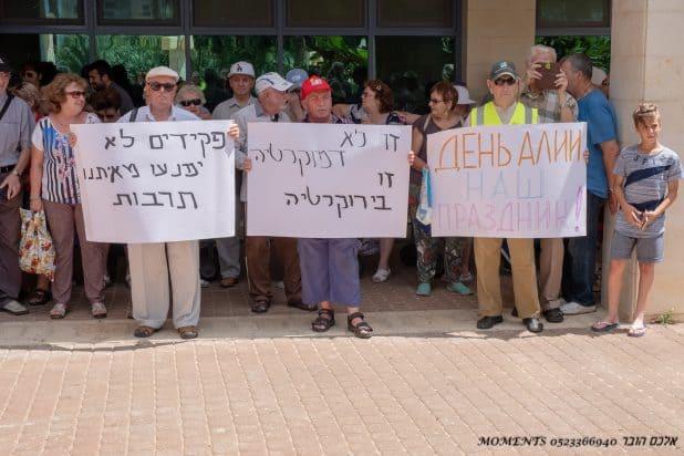 הפגנה נגד ביטול יום העולה- צילום אלכס הובר