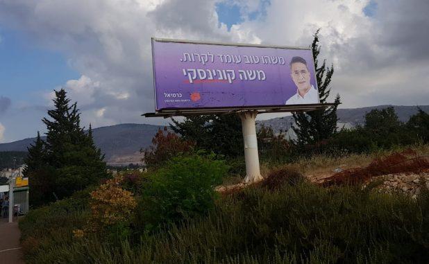 שלט חוצות משה קונינסקי - צילום יחצ