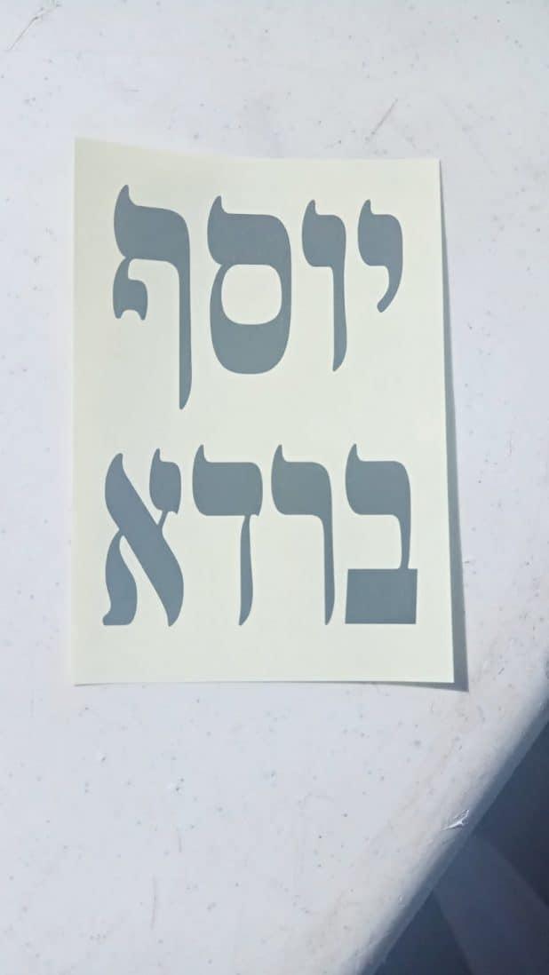 הפתק הנכון להצבעה של יוסף ברדא