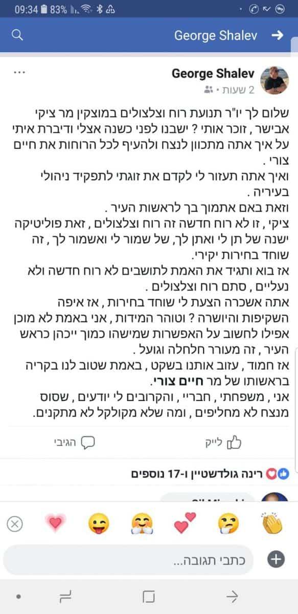 פוסט פייסבוק נגד ציקי אבישר. צילום מסך