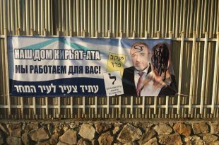 השחתת שלט בחירות של עדנה שטרניק. צילום: איגור קמר