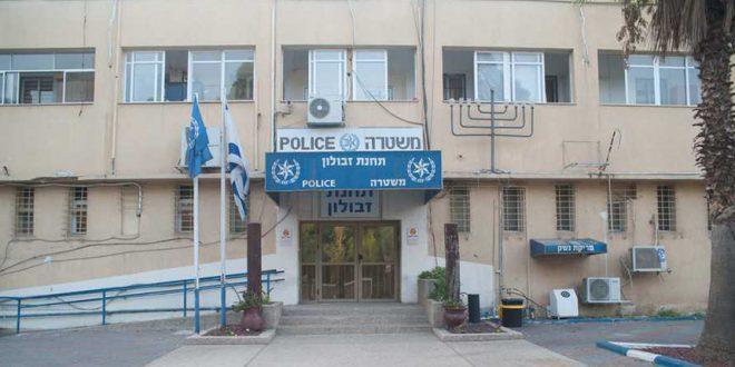 תחנת משטרת זבולון. צילום: דורון גולן