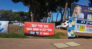 שלט מתוך הקמפיין נגד פרי יגור (צילום: פרטי)