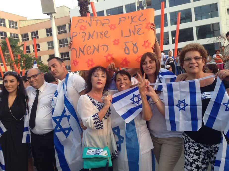 הפגנה לתמיכה בחיילי צהל צוק איתן צילום פרטי