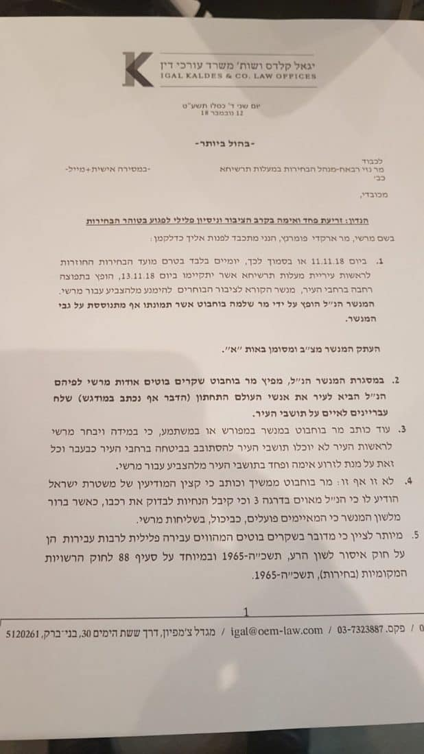 מכתב שהוציא פומרנץ למנהל הבחירות