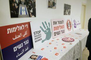 די לאלימות נגד נשים, התנועה הרפורמית