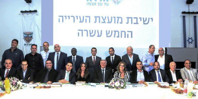 ישיבת המועצה ה-15