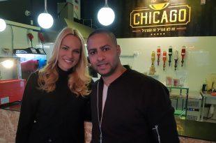 צילום: באדיבות מסעדת שיקגו