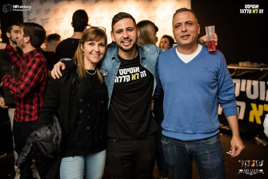 אבירם פישר עם ההורים במסיבת יום ההולדת | צילום: ניר שטיינברג