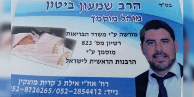 כרטיס הביקור של הרב שמעון ביטון