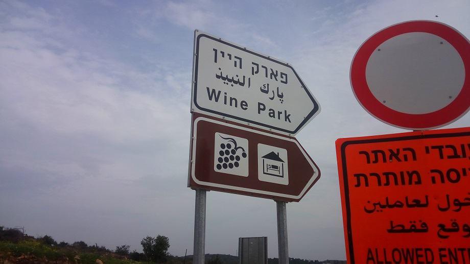פארק היין. צילום: ירון ניר