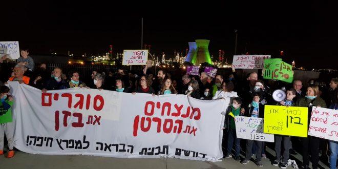 """דורשים לסגור את בז""""ן. המפגינים (צילום: מגמה ירוקה)"""