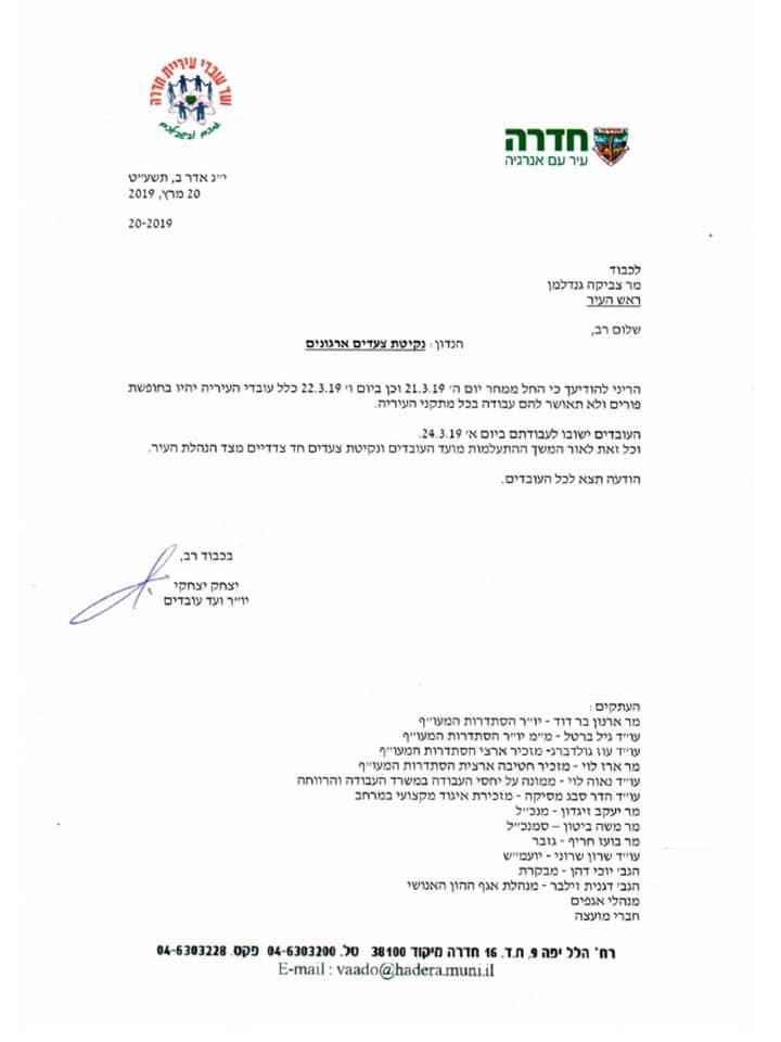"""המכתב שנשלח לעירייה ע""""י יו""""ר וועד העובדים"""