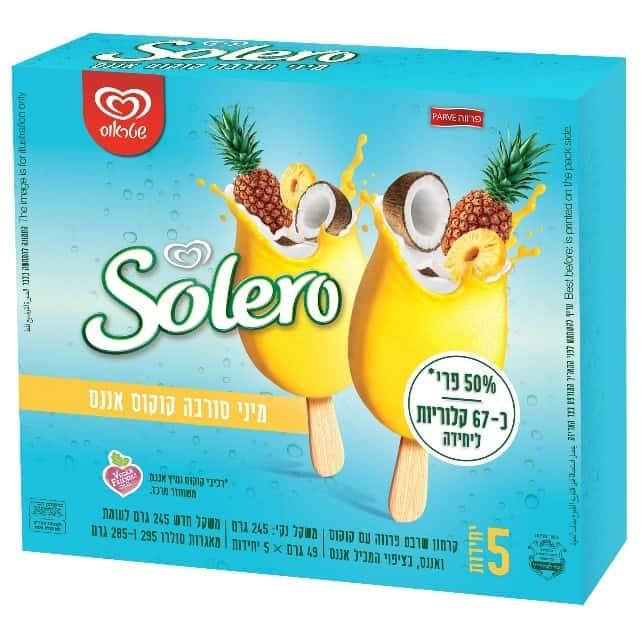 סולרו בטעם חדש. גלידות שטראוס