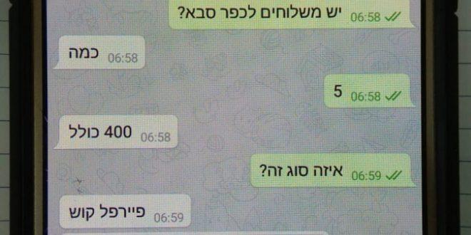 טלגראס. צילום דוברות משטרת ישראל
