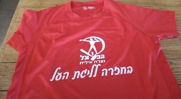 חולצות שיופצו לאוהדים בשבוע הבא (צילום עצמי)