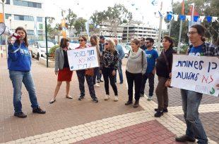 הפגנה בתי מלון מול הועדה מקומית
