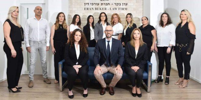 """דירוג מכובד של דן אנד ברדסטריט ישראל. צוות משרדו של עו""""ד ערן בקר   צילום: אלוניס"""