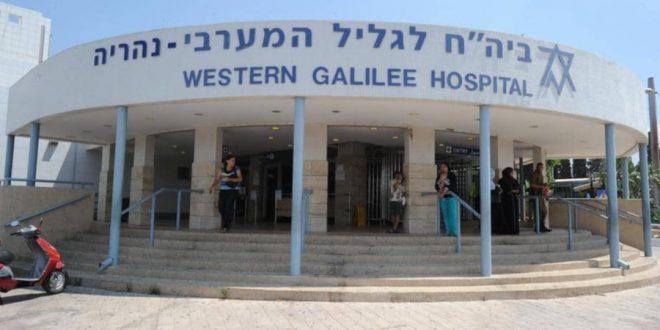 בית חולים נהריה | צילום: דוברת בית החולים