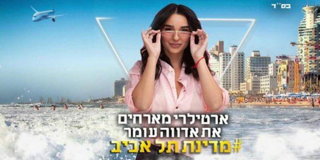 """עטיפת הסינגל """"במדינת תל אביב""""   צילום: יח""""צ"""