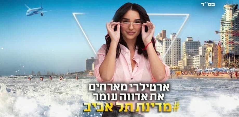 סינדרלה במדינת תל אביב