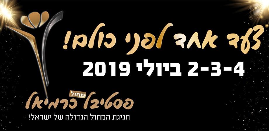 פסטיבל מחול כרמיאל 2019