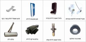 המוצרים של דור אביזרי בטיחות