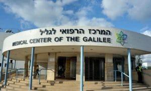 המרכז הרפואי לגליל | צילום: רוני אלברט