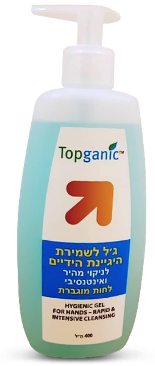 Topganic | צילום: Istudio Design