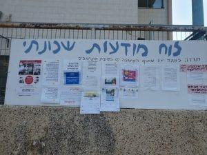 לוח המודעות השכונתי \ צילום: איילת קדם