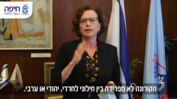 נתוני התחלואה בחיפה מדאיגים. ראשת העירייה עינת קליש רותם   צילום: דוברות העירייה