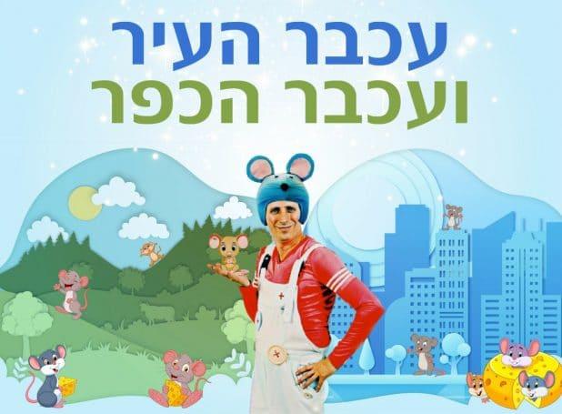 הצגת הילדים עכבר העיר ועכבר הכפר | באדיבות פאב הפרה