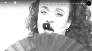 בת אל פאפורה | מתוך הסינגל החדש