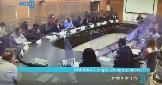 דיון יום העלייה. צילום: ערוץ הכנסת