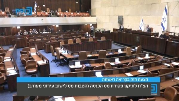 בזמן ההצבעה | כנסת ישראל