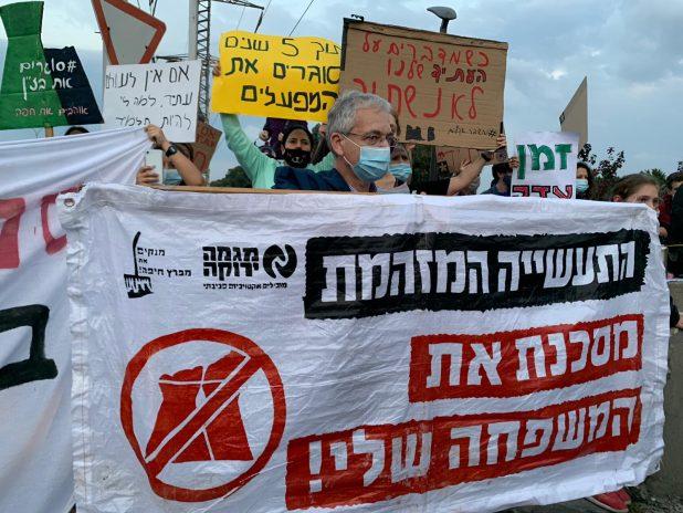 פעילי סביבה מפגינים בשערי בזן | צילום: מגמה ירוקה