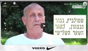 דני (שמילו) רום | צילום: מכבי חיפה