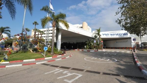 המרכז הרפואי לגליל נהריה | צילום: רוני אלברט