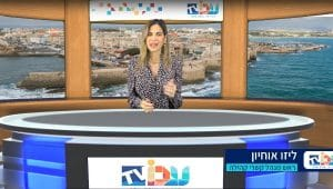 ראשת מינהל קשרי קהילה ליזו אוחיון   צילום: עיריית עכו