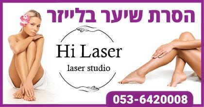 Hi Laser מובייל חדש