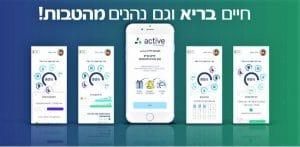 אפליקציית גו אקטיב | צילום: דוברות כללית