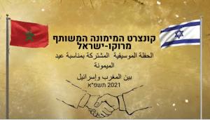 מימונה   צילום: משרד החינוך הישראלי ומשרד החינוך המרוקאי