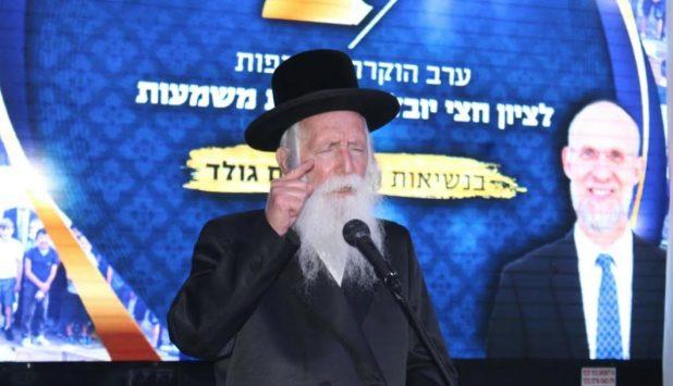 הרב גולד מתברך על ידי הגרי