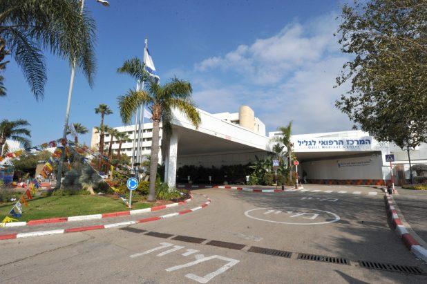 המרכז הרפואי לגליל בנהריה | צילום: רוני אלברט